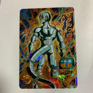 ドラゴンボール - メタルクウラ