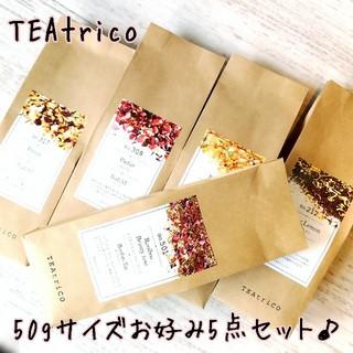 TEAtrico ティートリコ 食べれる紅茶 50gサイズ 色々選べる5点セット(茶)
