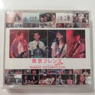 東京フレンズ The Movie music collection(映画音楽)