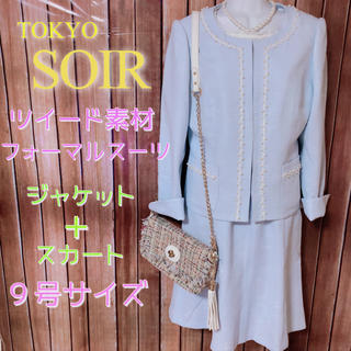 SOIR - TOKYO SOIR 本体価格6万円★ジャケット+スカート セットアップ