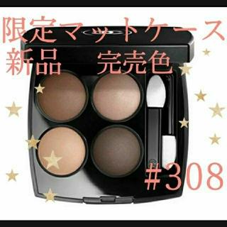 CHANEL - 【新品】限定 完売色 レキャトルオンブル 308 クレールオブスキュール