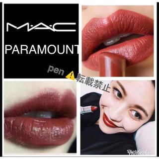 MAC - パラマウント PARAMOUNT 大人気カラー MAC  リップ 口紅