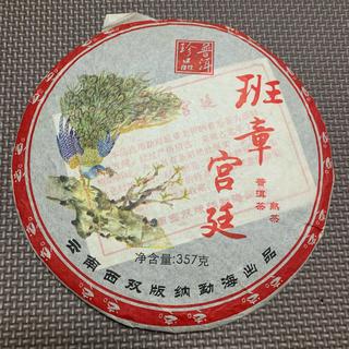 プーアル茶 宮廷 熟茶 2006年製造 普洱茶(茶)