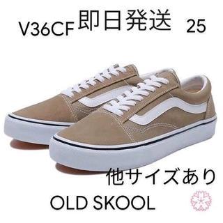 VANS - 即日発送 25cm VANS トープ オールドスクール スニーカー V36CF