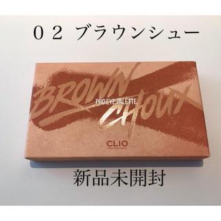 クリオ CLIO アイシャドウパレット 02 ブラウンシュー