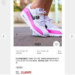 NIKE - 新品 25cm AIR MAX 90 SE 桃色 ピンク PINK
