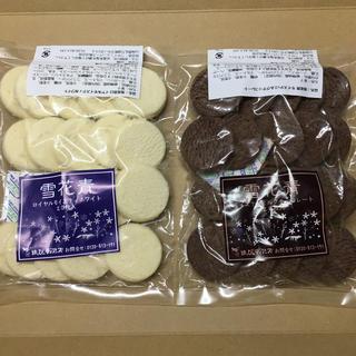 雪のような口どけ!新感覚ショコラ 雪花青 2袋(菓子/デザート)