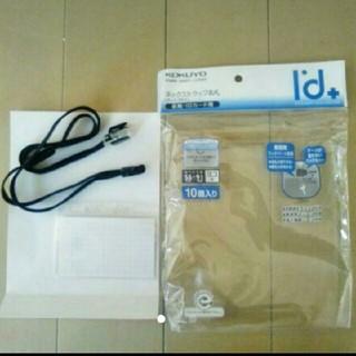 コクヨ(コクヨ)のコクヨ ネックストラップ 名札 名刺 IDカード 黒 バラ 1個(オフィス用品一般)