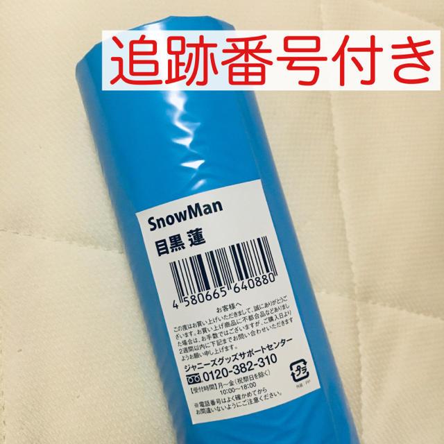 目黒蓮 ポスター snowman 新品未開封 エンタメ/ホビーのタレントグッズ(アイドルグッズ)の商品写真