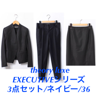 Theory luxe -  theory luxe  EXECUTIVEスーツ 3点セット 紺 36
