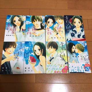 青夏 1巻から8巻 全巻