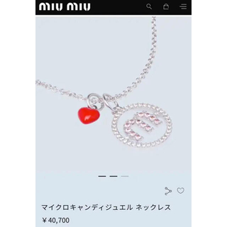miumiu - miumiu   マイクロキャンディジュエル