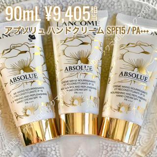 LANCOME - 【3個】ランコム 最高峰 アプソリュ UV ハンドクリーム 幹細胞 日本未発売