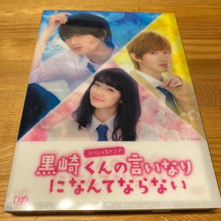 セクシー ゾーン(Sexy Zone)のスペシャルドラマ『黒崎くんの言いなりになんてならない』 DVD(TVドラマ)