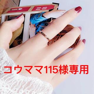 コウママ115様専用 US4号(リング(指輪))