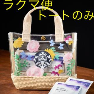 スターバックスコーヒー(Starbucks Coffee)のスターバックス ビニール トートバッグ ティバーナ トートバッグのみ(トートバッグ)
