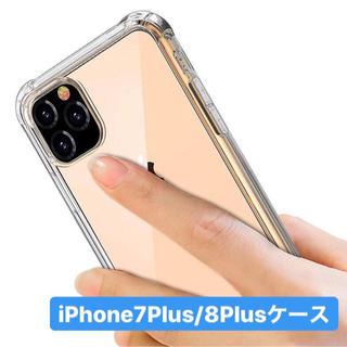 【数量限定で大幅値下げ!】iPhone7Plus/8Plusケース 透明 ソフト