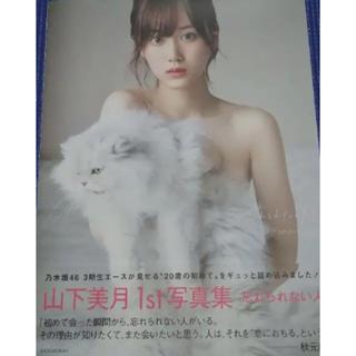 乃木坂46 - 乃木坂46 山下美月1st写真集 「忘れられない人」