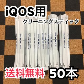 50本 アイコス クリーニングスティック iQOS クリーニング綿棒