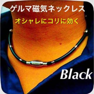 ゲルマ磁気ネックレス*コラヌーン ブラック 1個 送料込み