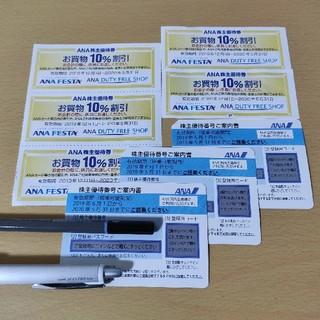 全日本空輸 ANA 株主優待券 50%割引券 3枚