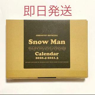 Johnny's - Snow Man 2020.4-2021.3 カレンダー  新品未開封