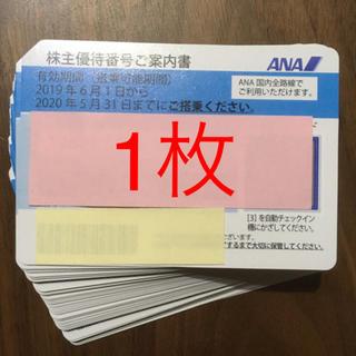 ANA(全日本空輸) - ANA 株主優待券 1枚 有効期限2020年5月31日