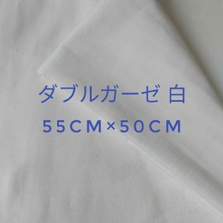 ダブルガーゼ9  白  55cm×50cm