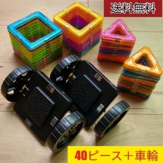 【新品】マグネットブロック 40ピース +車輪 磁石ブロック マグネット 玩具