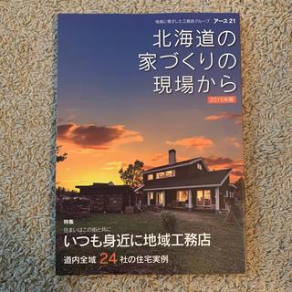 北海道の家づくりの現場から 2015年版(住まい/暮らし/子育て)