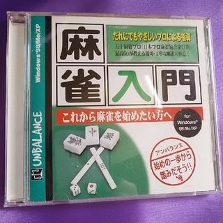 💝他商品と同梱で200円引き💝ソフト☆麻雀入門☆(麻雀)