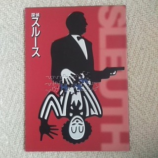 劇団四季 スルース 2000年名古屋公演 パンフレット 日下武史 下村尊則(アート/エンタメ)