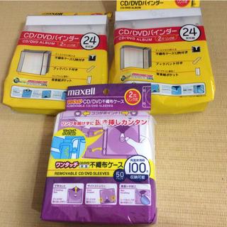 マクセル(maxell)のmaxell BND-24C2袋、専用ケース50パック100枚収納合計3袋(その他)