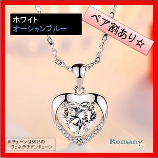 【花金セール】存在感大!大粒CZダイヤ ハートネックレス 刻印銀925ネックレス(ネックレス)
