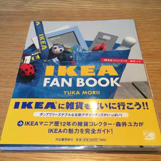 イケア(IKEA)の新品同様「IKEAファンブック」(住まい/暮らし/子育て)
