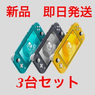 ニンテンドースイッチ(Nintendo Switch)のNintendo Switch lite 本体 3台セット任天堂スイッチ(家庭用ゲーム機本体)