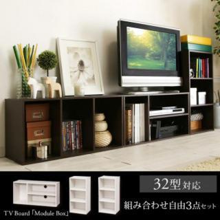 アイリスオーヤマ(アイリスオーヤマ)の収納ボックス モジュールBOX 3個 セット アイリスオーヤマ テレビ台 TV台(棚/ラック/タンス)