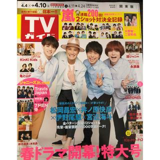 TVガイド2020.4.10号 抜けあり1冊(アート/エンタメ/ホビー)