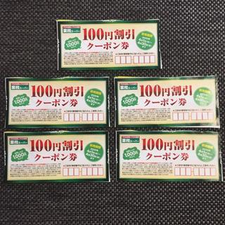 業務スーパー100円割引クーポン券 5枚