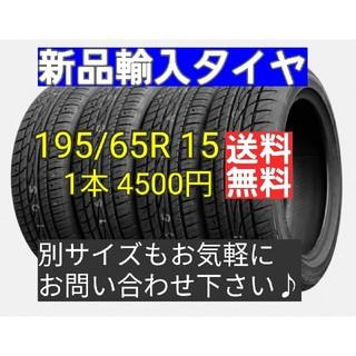 【送料無料】195/65R15 新品タイヤ