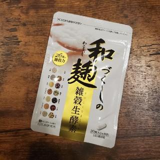 和麹づくしの雑穀生酵素(ダイエット食品)