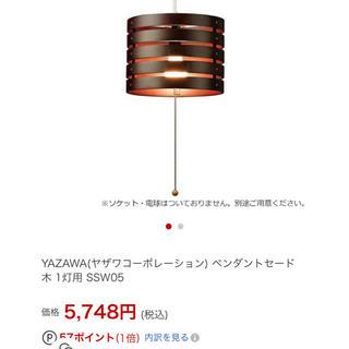 ヤザワコーポレーション(Yazawa)のYAZAWA ペンダント セード ライト 1灯 インテリア(天井照明)