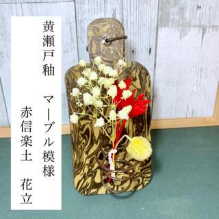 (送料無料)【黄瀬戸釉薬】マーブル模様 花立 (陶芸)