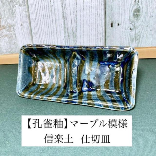 (送料無料)【孔雀釉薬】マーブル模様仕切り皿 エンタメ/ホビーの美術品/アンティーク(陶芸)の商品写真