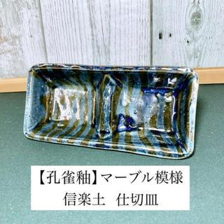(送料無料)【孔雀釉薬】マーブル模様仕切り皿(陶芸)