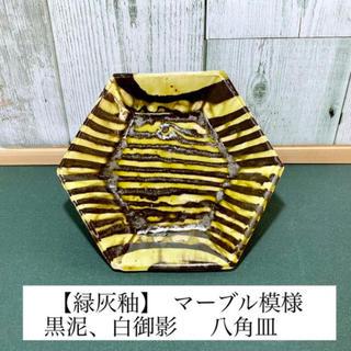 (送料無料)【緑灰釉薬】マーブル模様 八角皿(陶芸)