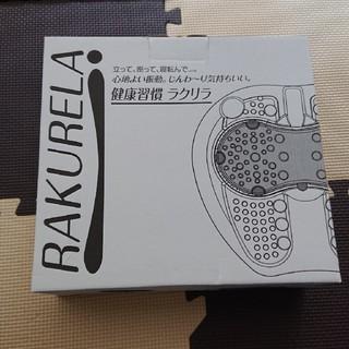 ラクリラ★新品🎵(ボディマッサージグッズ)