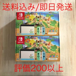 ニンテンドースイッチ(Nintendo Switch)の任天堂 スイッチ どうぶつの森同梱版 2台セット(家庭用ゲーム機本体)