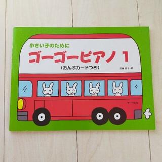 楽譜 ゴーゴーピアノ1 子供 ピアノ(童謡/子どもの歌)