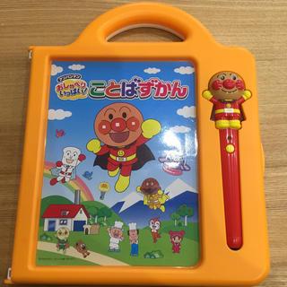 アンパンマン - アンパンマン おもちゃ 知育玩具